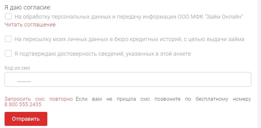 Online-Zaim – подтверждение